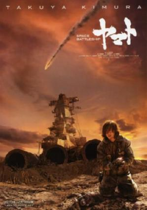 Framed space battleship yamato movie poster #02